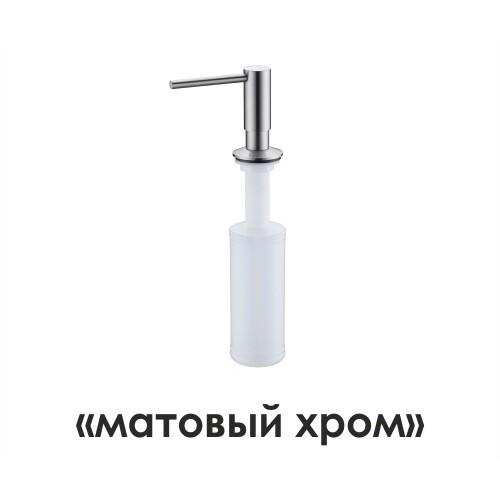 K-1499 Встраиваемый дозатор для мыла