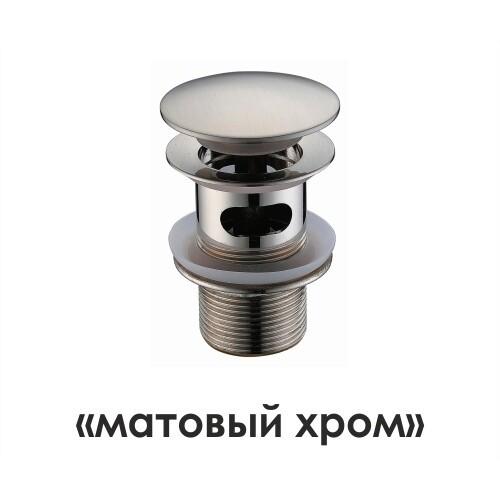 A073 Донный клапан Push-up