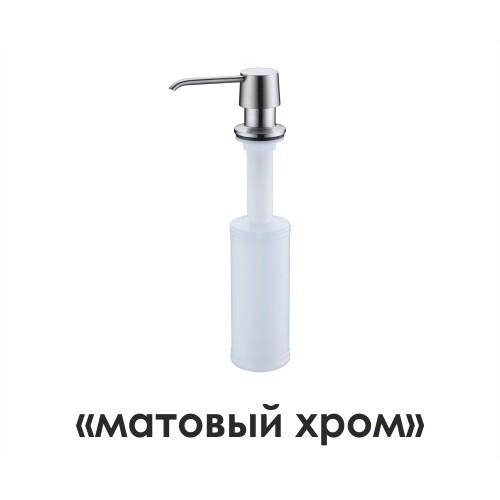 K-1599 Встраиваемый дозатор для мыла